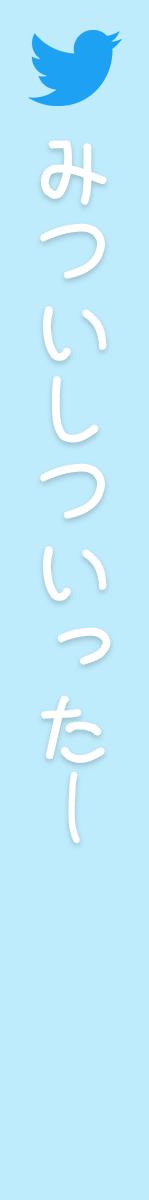 kobune-twitter